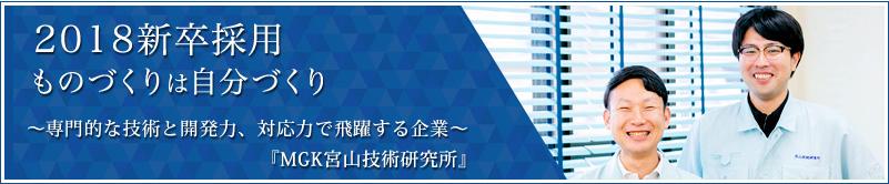 宮山技術研究所2018年新卒採用