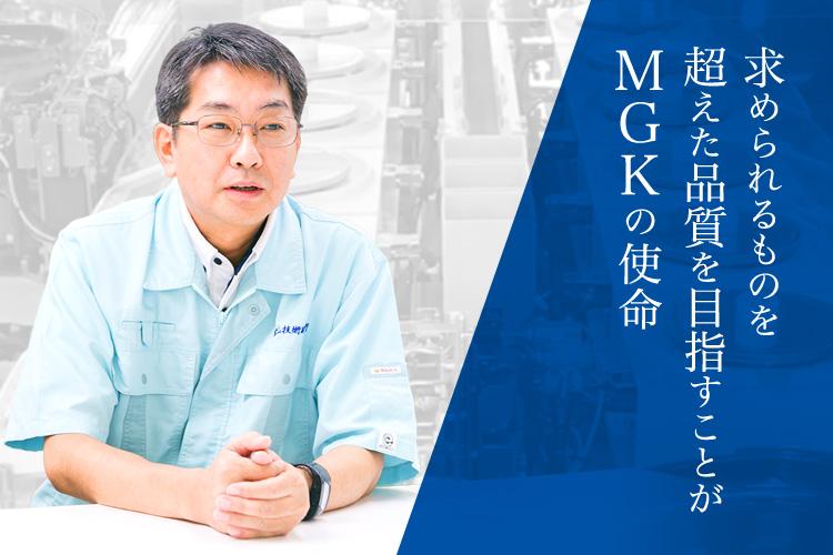 求められるものを超えた品質を目指すことがMGKの使命