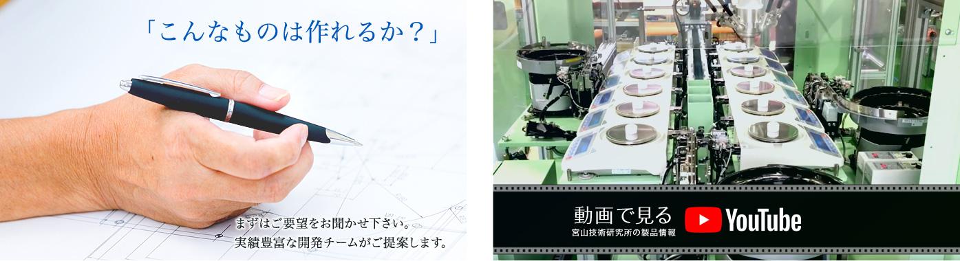 まずはご要望をお聞かせ下さい。実績豊富な開発チームがご提案します。宮山技術研究所の製品情報を動画で見る。