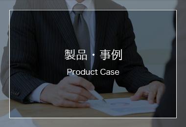 製品・事例