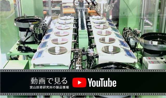宮山技術研究所の製品情報を動画で見る