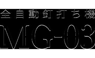 全自動釘打ち機 MG-03