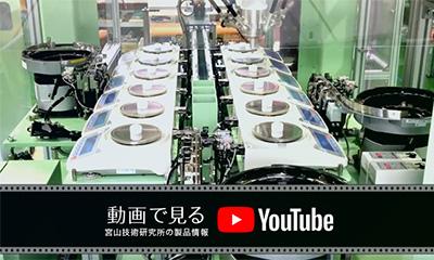 Youtube宮山技研チャンネル